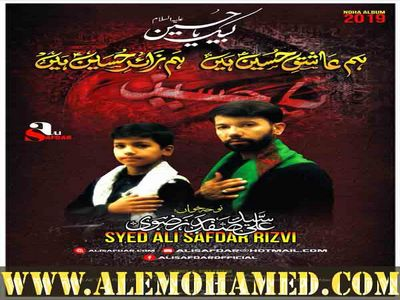AleMohamed com | Nohay | Majalis | Matamdari | Islamic